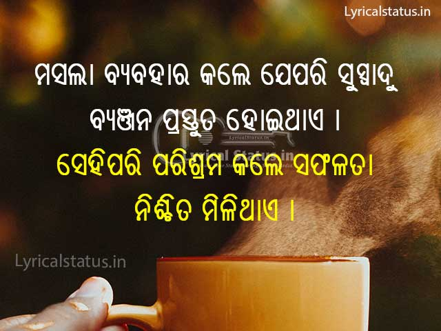 Odia Morning Shayari Image Download