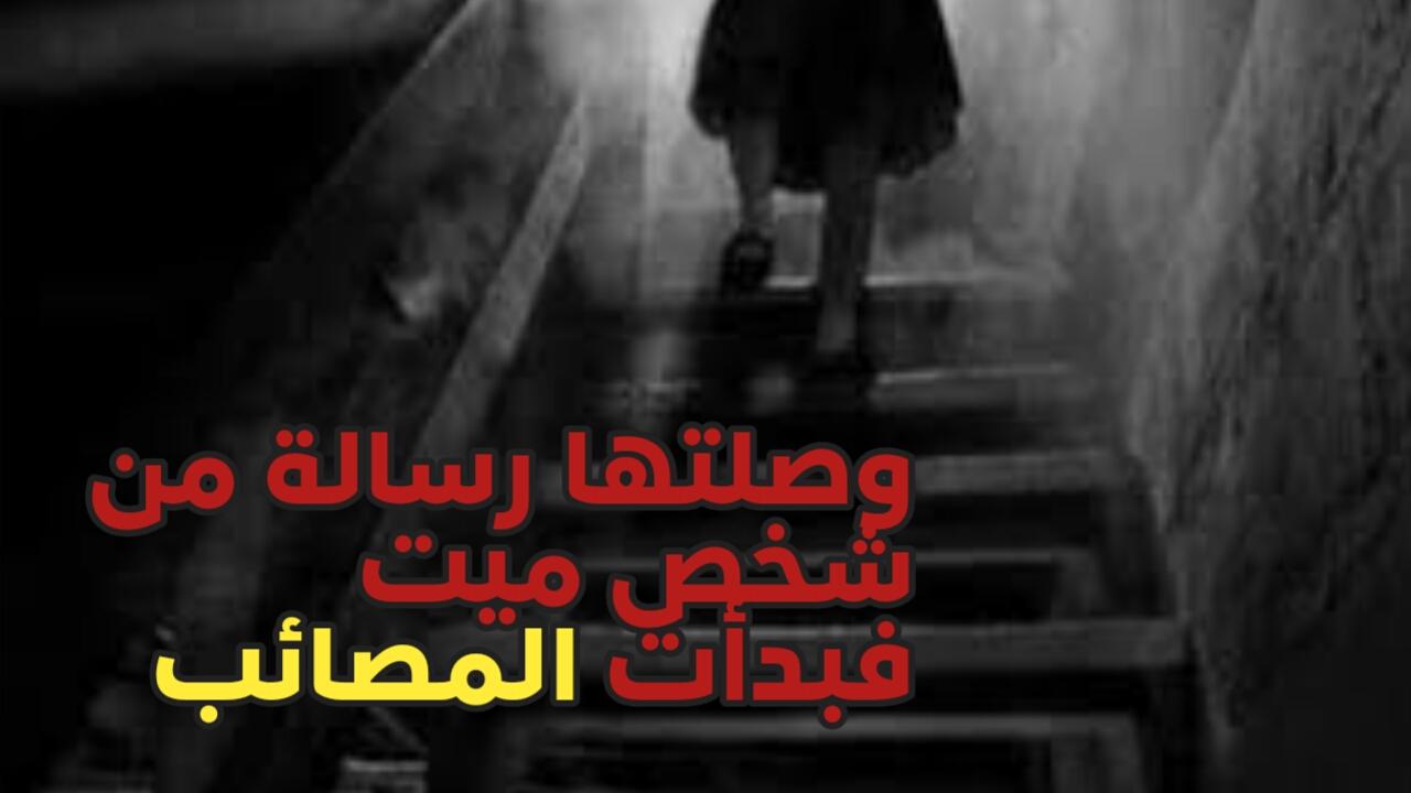 """قصة،قصص،القصص،مقالة،احسن،افضل،اجمل،قصة قصيرة،طويلة،مشوقة،مثيرة،محفزة،ملهمة  ,أجمل القصص,طرائف,خواطر, مقالات, اغرب القصص, المشوقة,و المثيرة و المعبرة   قصة,روايات,قصص,قصص عربيه,حكايات  قصص رعب,قصة رعب,قصص جن,قصة,قصة مرعبة,قصص مرعبه,قصص مرعبة,قصص مخيفة,قصة رعب حقيقية,رعب حقيقي,قصص رعب حقيقيه,قصص رعب حقيقية,قصص جديدة,قصص الجن,قصص عالمية,قصص الجن و الارواح,مصر رعب,قصص رعب حقيقية حدثت بالفعل،قصص قبل النوم,منتصف الليل,قصص واقعية,قصص مخيفة,اشباح,شبح,قصص عربية,الجن,قصص بالعربية,قصة حقيقية,حكايات,حكايات قبل النوم,قصص العربية,شبح منتصف الليل,قصص حقيقية,مرعبة,رعب حقيقي,قصة رعب,ما بعد منتصف الليل،حكمة،عبرة،قصة مشوقة،مثيرة ،مؤثرة،طويلة،معبرة،حكمة،عبر،امثلة،تفاصيل حياة،احداث،شخصيات، مبادئ، سيرة ذاتية  ،سيرة حياة ، قصة أغرب من الخيال، أسوأ شخصية، غامضة ،احسن شخصية،رواية تاريخ،مدهشة،مقالات مثيرة،تجارب شخصية غامضة،قصص رعب    وقصص جن   وقصص بوليسيه   وقصص دراما   قصص مشوقه ومثيره    """"Horror Stories   """"Stories of Crime  """" """"Dramatic Stories""""   Drama Films   """"Theatrical Representation""""   """"Stories of Exciting and Disturbing""""  """"Horror of the Court""""   """"Horror Films""""  """"The horror of Jan' s stirring politic  قصص رعب""""   """"قصص جن""""   """"قصص بوليسية""""   """"قصص جريمه""""   """"قصص دراميه""""   دراما افلام   """"تمثيل اذاعى""""   """"قصص مثيرة ومشوقه""""    """"رعب المحكمة""""   """"قصص مرعبه""""   """"افلام رعب""""   رعب المحكمه   رعب   رعب جن   اثاره بوليسى  ،اثارة بوليسية  تجارب_حقيقية  قصص_حقيقية_حدث_بالفعل  قصة حب جميلة و رائعة  قصص حب رومانسيه  قصة حب صينية مدرسية  قصة حب صينية روعة مع اغنية روعة  قصة حب صينية روعة  قصة حب صينية شبابية  قصة حب صينية حزينة  قصة حب صينيه حزينة جدا  قصص حب صينية مدرسية  اجمل قصة حب صينية مدرسية  قصة حب صينية   قصص حب صينيه حزينه  قصة حب صينية تاريخية  قصة حب صينية    قصة حب صينية"""