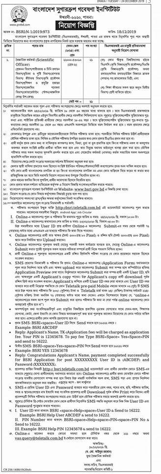 BSRI Job Circular | বাংলাদেশ সুগারক্রপ গবেষণা ইনস্টিটিউট এ নিয়োগ বিজ্ঞপ্তি