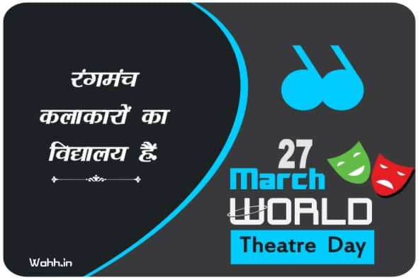 World Theatre Day Messages. Posters  In Hindi