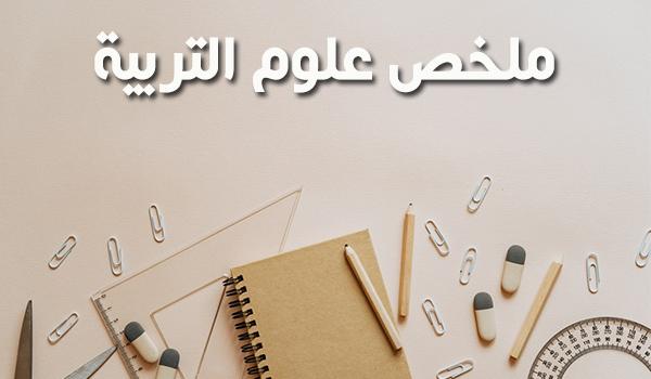 ملخص علوم التربية pdf
