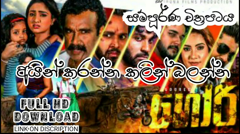 Dubaiahasayata Goree Sinhala Film 2019 New Sinhala Film Full Movie