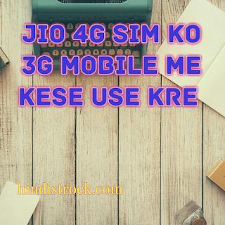 Jio 4G sim ko 3g mobile me kaise chlaaye