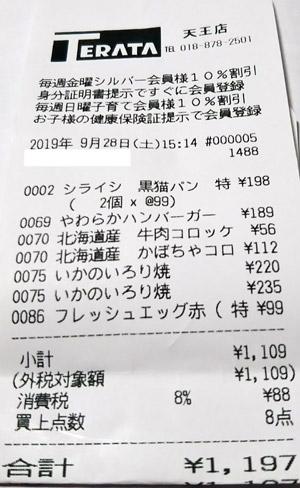 テラタ 天王店 2019/9/28 のレシート