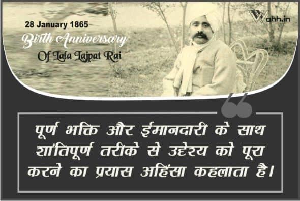 Lala Lajpat Rai Birth anniversary Slogans Hindi