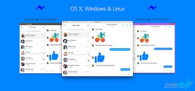 برنامج Massenger for Desktop للدردشة مع أصدقائك وأنت على سطح المكتب لحاسوبك