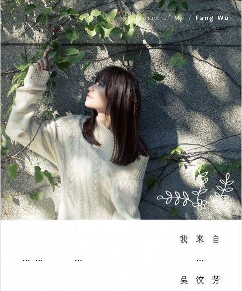 吳汶芳2017新專輯《我來自…》