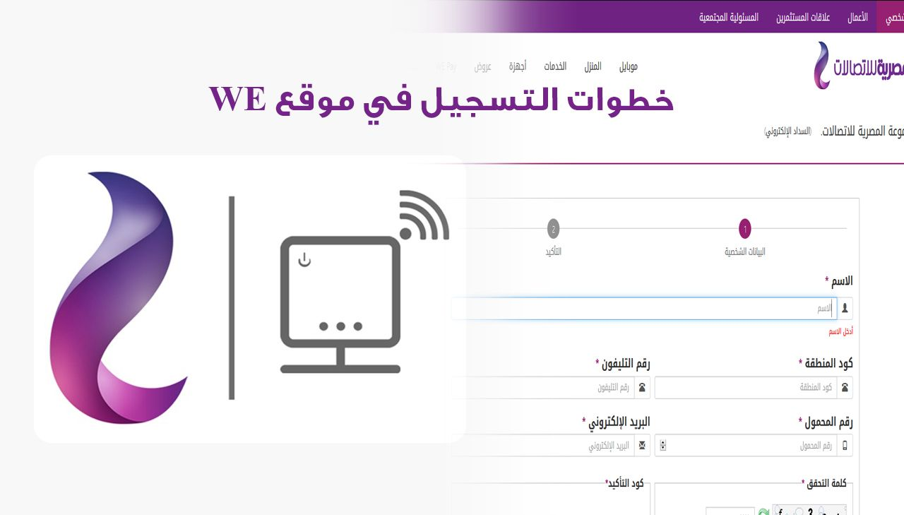 تسجيل الدخول المصرية للاتصالات we وي 2021