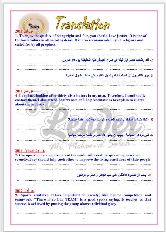 100 جملة ترجمة مع نموذج مجاب عنه من الإمتحانات السابقة مستر محمد صلاح