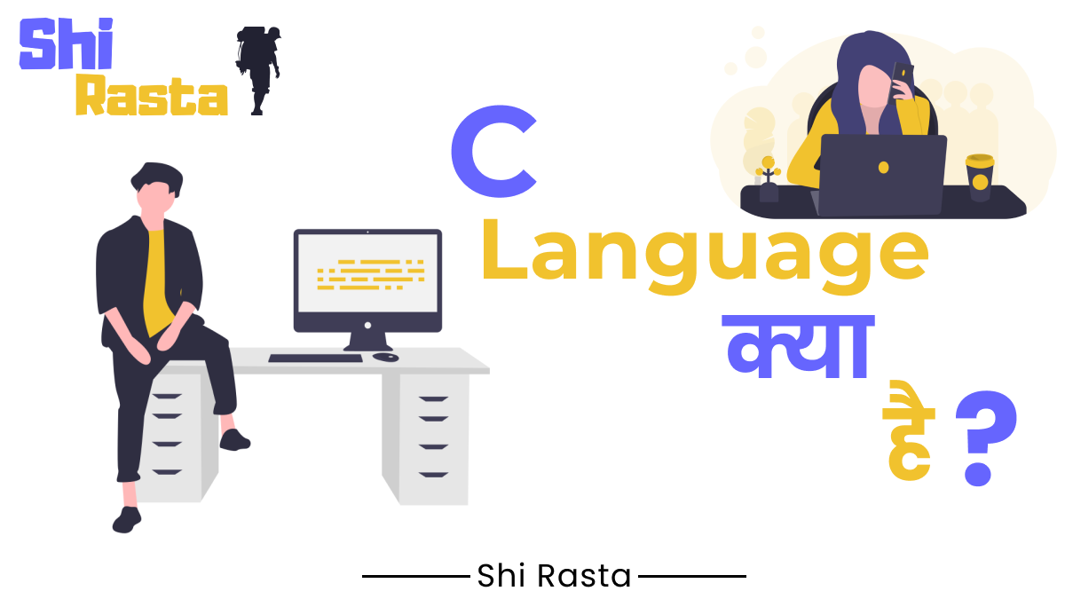 C Language क्या है और कैसे सीखे   What is C Programming Language in Hindi