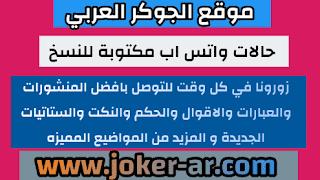 حالات واتس اب مكتوبة للنسخ ومتنوعة 2021 - الجوكر العربي