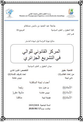 مذكرة ماستر: المركز القانوني للوالي في التشريع الجزائري PDF