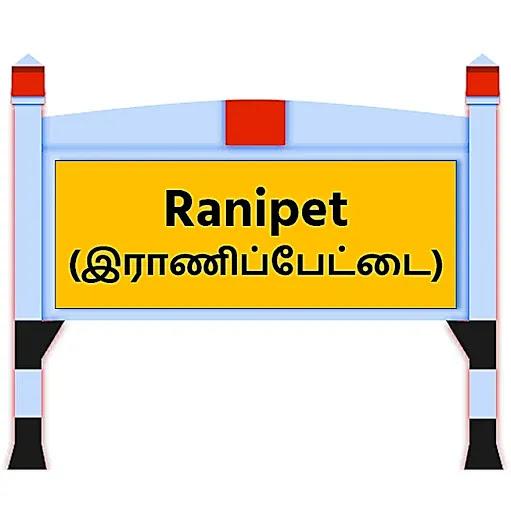 Ranipet News in Tamil