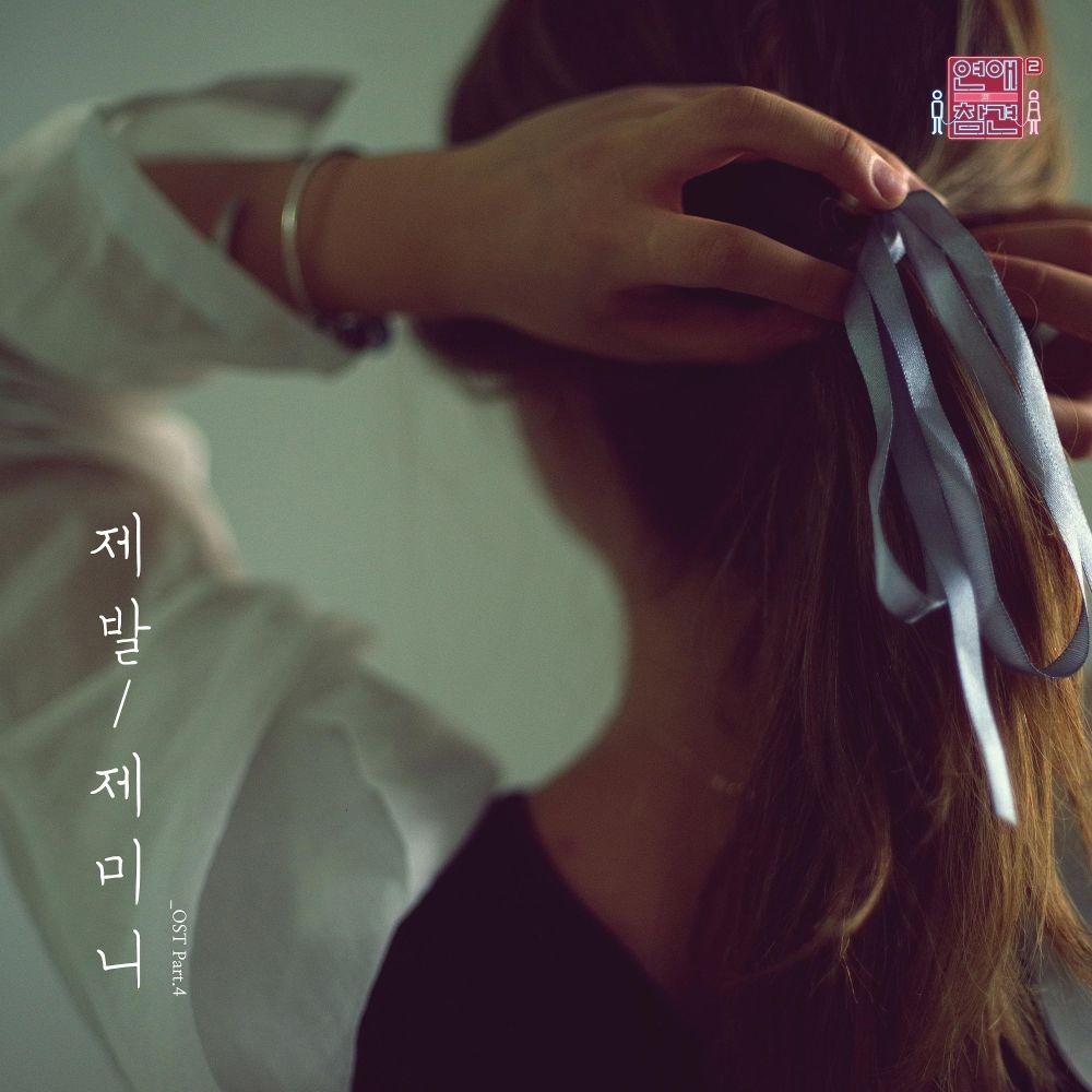 ZEMINI – Love Interference Season 2 OST – Part.4