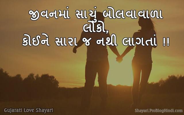 gujarati love shayari for boyfriend