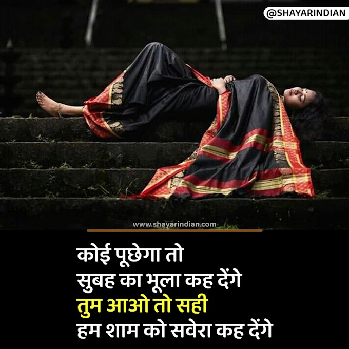 कोई पूछेगा तो - Best 2 Lines Evening Shayari Status Image in Hindi