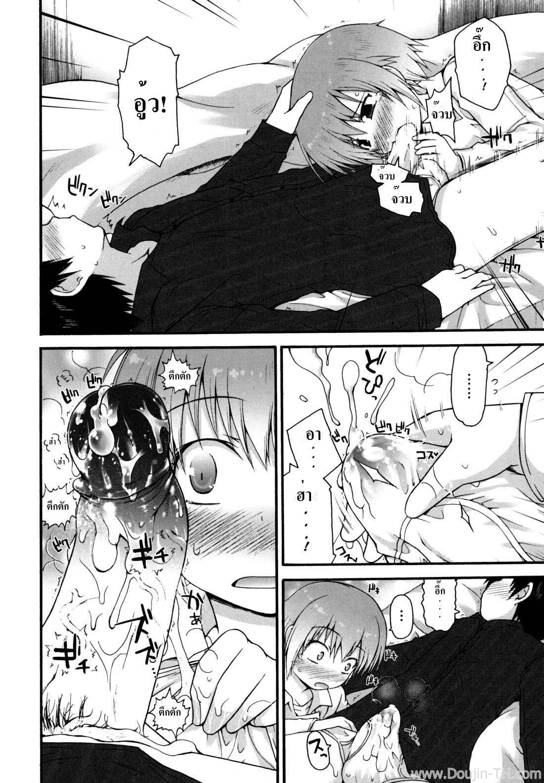 พี่ขอก่อนนอนนะ - หน้า 14