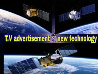 T.V advertisement की new technology