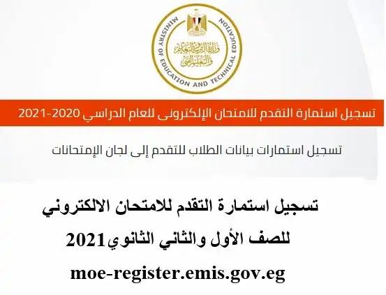 تسجيل استمارة التقدم للامتحان الالكتروني للصف الأول والثاني الثانوي2021   moe-register.emis.gov.eg