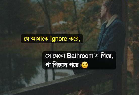 নতুন বাংলা এটিটিউড ক্যাপশন 😢 Profile Kotha Bangla Attitude Status Picture