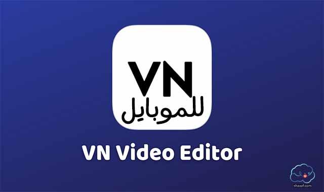 VN Video Editor للموبايل
