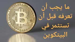 ما يجب أن تعرفه قبل أن تستثمر في Bitcoin