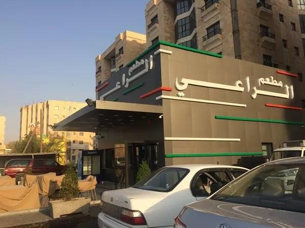 مطعم الراعي الكويت | المنيو ورقم الهاتف والعنوان