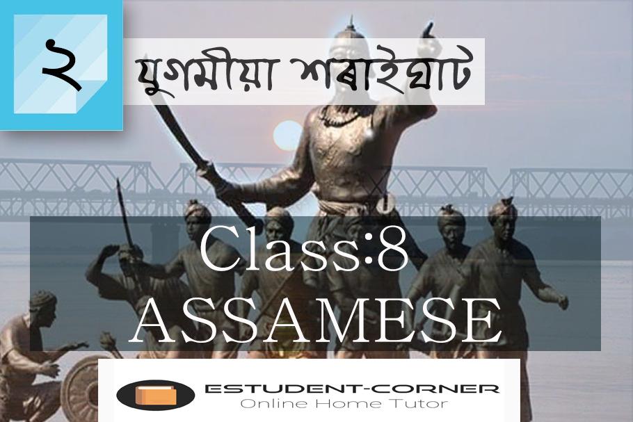 যুগমীয়া শৰাইঘাট    পাঠ ২    অসমীয়া সমাধান    Assamese Questions & Answers    Lesson 2