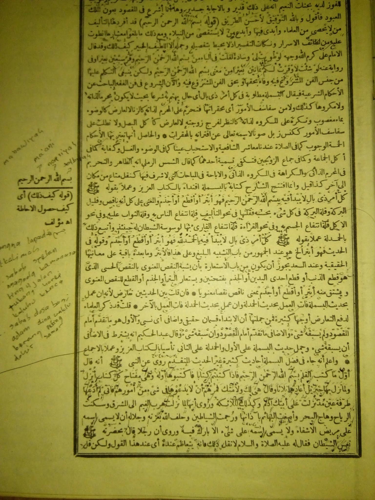 basmalah-menurut-ilmu-fiqih-ianah-ath-thalibin