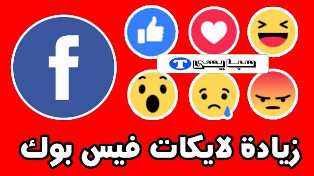 كيفية زيادة لايكات الفيسبوك مجانا - برنامج زيادة لايكات فيس بوك 2021