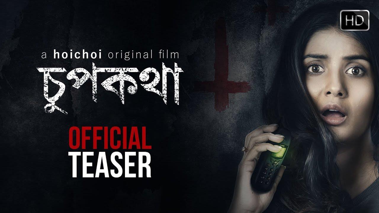 Chupkotha 2018 Hoichoi Bangla Movies WEBRip H.264 Mp4