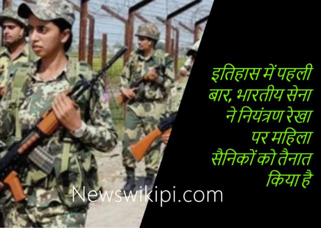 इतिहास में पहली बार, भारतीय सेना ने नियंत्रण रेखा पर महिला सैनिकों को तैनात किया है
