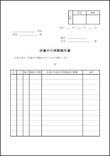 休業中の研修報告書 005