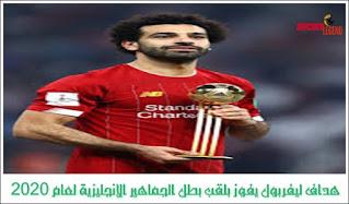 هداف ليفربول يفوز بلقب بطل الجماهير الأنجليزية لعام 2020