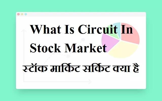 What Is Circuit In Stock Market स्टॉक मार्किट सर्किट क्या है