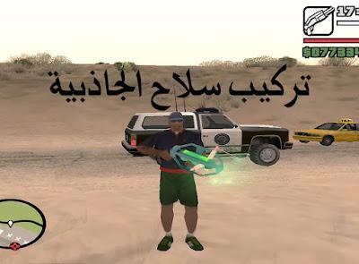 لعبة  mod gta-sa/تركيب مود سلاح الجاذبية للعبة درايفر سان اندرياس