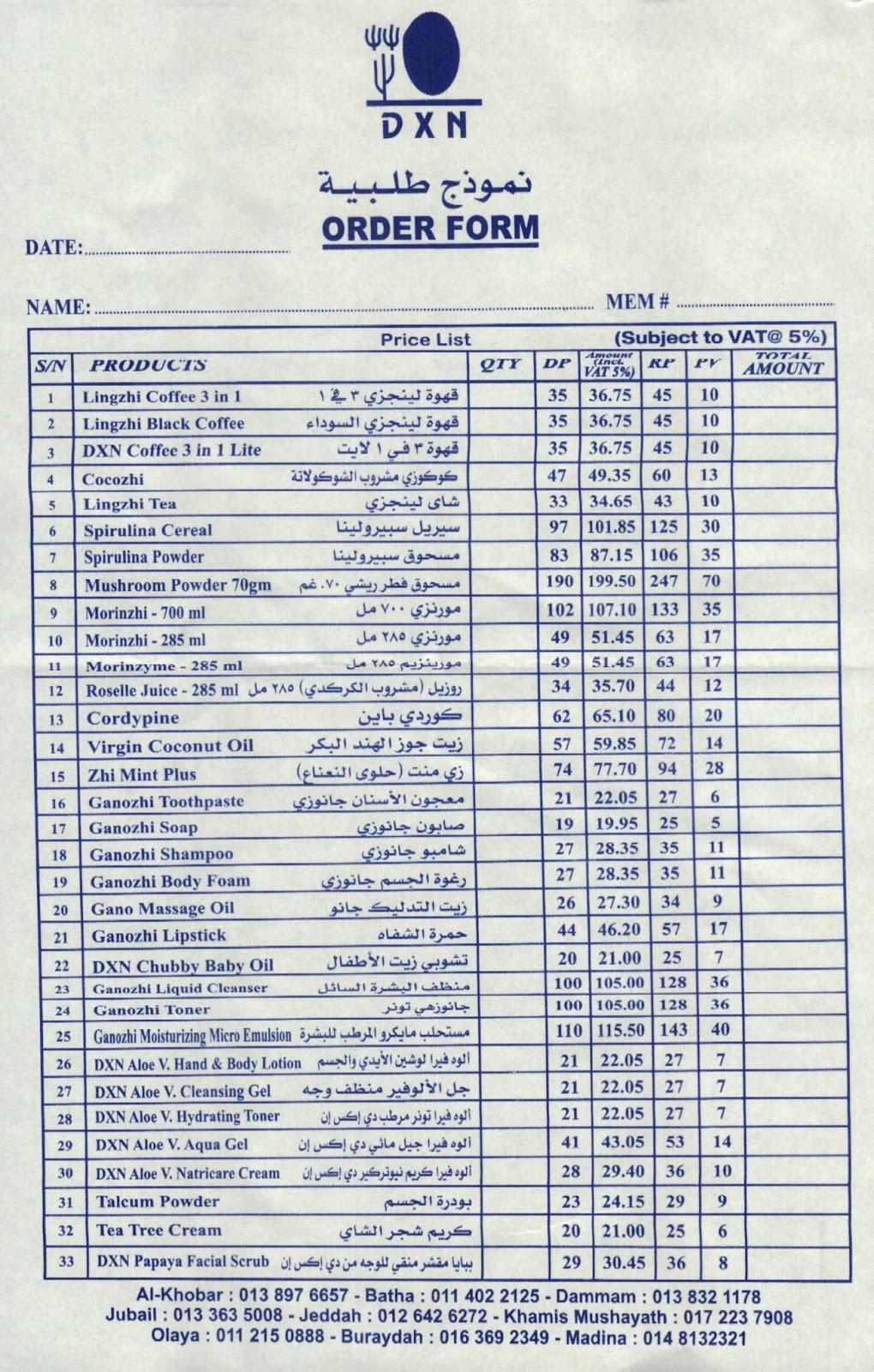 قائمة أسعار منتجات Dxn في السعودية يونيو 2019