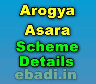 Arogya Asara scheme details in Telugu