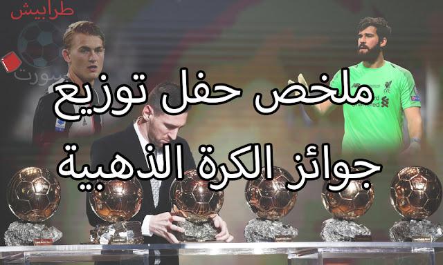 ملخص حفل توزيع جوائز الكرة الذهبية مع النتائج