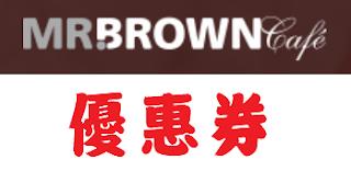 【伯朗咖啡】折價券/優惠券/折扣碼/coupon
