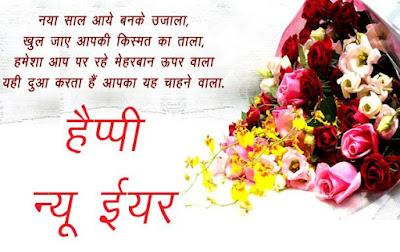 Happy new year 2020 image shayari in hindi