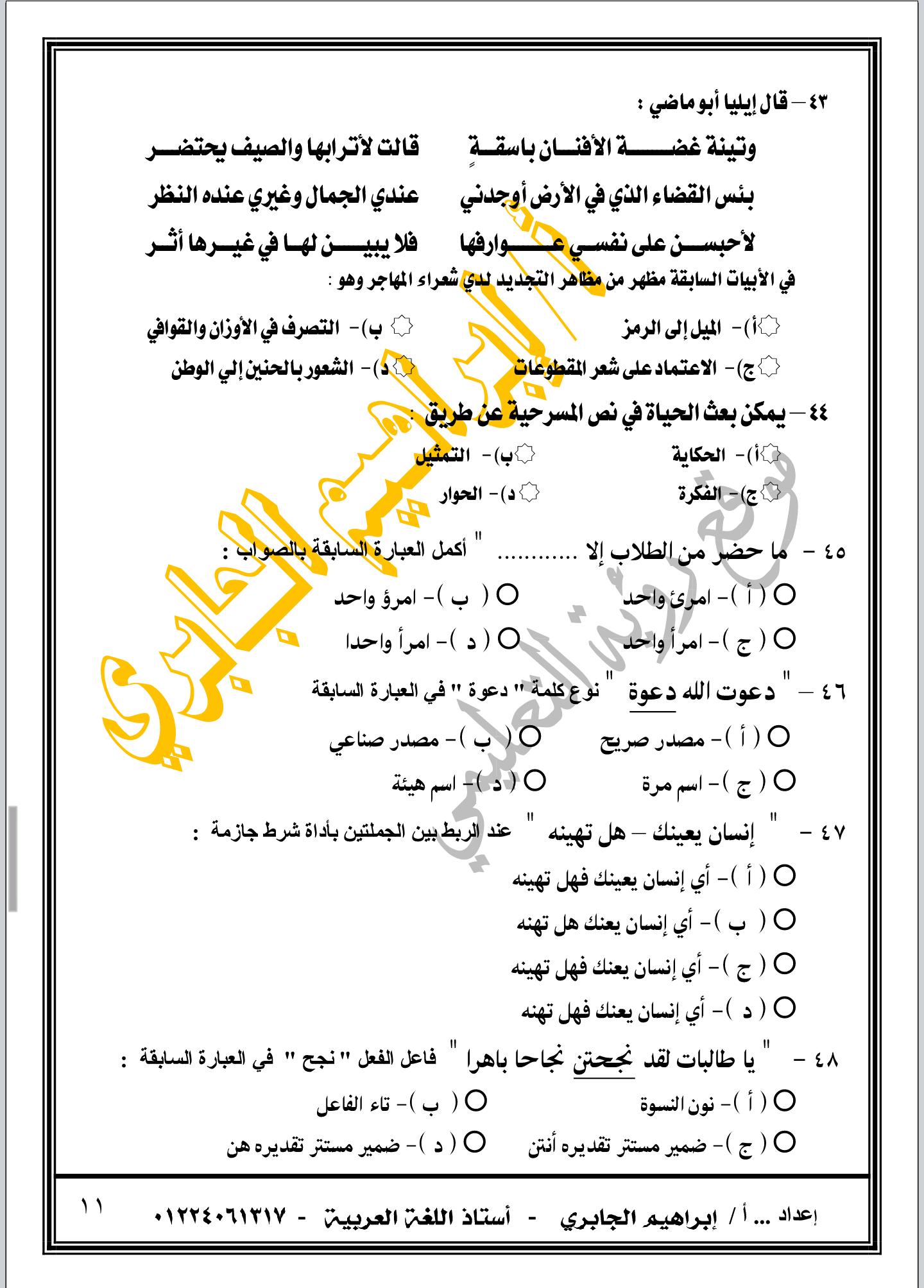 امتحان لغة عربية شامل للثانوية العامة نظام جديد 2021.. 70 سؤالا بالإجابات النموذجية Screenshot_%25D9%25A2%25D9%25A0%25D9%25A2%25D9%25A1-%25D9%25A0%25D9%25A4-%25D9%25A1%25D9%25A5-%25D9%25A0%25D9%25A1-%25D9%25A4%25D9%25A1-%25D9%25A4%25D9%25A2-1