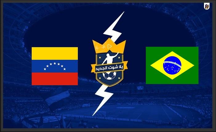 نتيجة مباراة البرازيل وفنزويلا تصفيات كأس العالم
