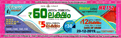 "KeralaLottery.info, ""kerala lottery result 20 12 2019 nirmal nr 152"", nirmal today result : 20/12/2019 nirmal lottery nr-152, kerala lottery result 20-12-2019, nirmal lottery results, kerala lottery result today nirmal, nirmal lottery result, kerala lottery result nirmal today, kerala lottery nirmal today result, nirmal kerala lottery result, nirmal lottery nr.152 results 20-12-2019, nirmal lottery nr 152, live nirmal lottery nr-152, nirmal lottery, kerala lottery today result nirmal, nirmal lottery (nr-152) 20/12/2019, today nirmal lottery result, nirmal lottery today result, nirmal lottery results today, today kerala lottery result nirmal, kerala lottery results today nirmal 20 12 19, nirmal lottery today, today lottery result nirmal 20-12-19, nirmal lottery result today 20.12.2019, nirmal lottery today, today lottery result nirmal 20-12-19, nirmal lottery result today 20.12.2019, kerala lottery result live, kerala lottery bumper result, kerala lottery result yesterday, kerala lottery result today, kerala online lottery results, kerala lottery draw, kerala lottery results, kerala state lottery today, kerala lottare, kerala lottery result, lottery today, kerala lottery today draw result, kerala lottery online purchase, kerala lottery, kl result,  yesterday lottery results, lotteries results, keralalotteries, kerala lottery, keralalotteryresult, kerala lottery result, kerala lottery result live, kerala lottery today, kerala lottery result today, kerala lottery results today, today kerala lottery result, kerala lottery ticket pictures, kerala samsthana bhagyakuri"