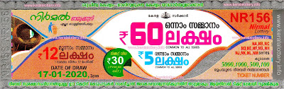 "KeralaLottery.info, ""kerala lottery result 17 1 2020 nirmal nr 156"", nirmal today result : 17/1/2020 nirmal lottery nr-156, kerala lottery result 17-01-2020, nirmal lottery results, kerala lottery result today nirmal, nirmal lottery result, kerala lottery result nirmal today, kerala lottery nirmal today result, nirmal kerala lottery result, nirmal lottery nr.156 results 17-1-2020, nirmal lottery nr 156, live nirmal lottery nr-156, nirmal lottery, kerala lottery today result nirmal, nirmal lottery (nr-156) 17/1/2020, today nirmal lottery result, nirmal lottery today result, nirmal lottery results today, today kerala lottery result nirmal, kerala lottery results today nirmal 17 1 20, nirmal lottery today, today lottery result nirmal 17-1-20, nirmal lottery result today 17.1.2020, nirmal lottery today, today lottery result nirmal 17-1-20, nirmal lottery result today 17.01.2020, kerala lottery result live, kerala lottery bumper result, kerala lottery result yesterday, kerala lottery result today, kerala online lottery results, kerala lottery draw, kerala lottery results, kerala state lottery today, kerala lottare, kerala lottery result, lottery today, kerala lottery today draw result, kerala lottery online purchase, kerala lottery, kl result,  yesterday lottery results, lotteries results, keralalotteries, kerala lottery, keralalotteryresult, kerala lottery result, kerala lottery result live, kerala lottery today, kerala lottery result today, kerala lottery results today, today kerala lottery result, kerala lottery ticket pictures, kerala samsthana bhagyakuri"