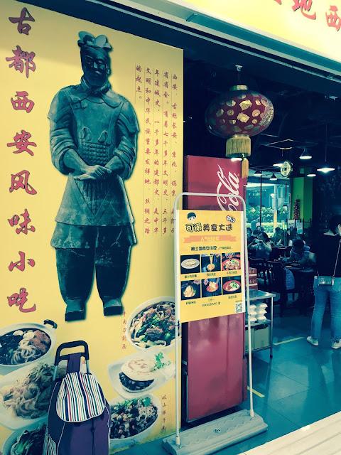 Huang Tu Di Xi'An Delights (黄土地西安小吃), Grantral Mall