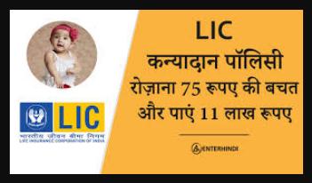 LIC Kanyadan Scheme 2021