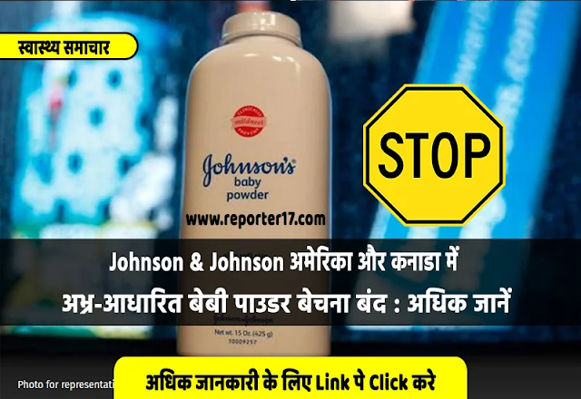https://www.reporter17.com/2020/05/johnson-johnson-to-stop-selling-talc-based-baby-powder-in-us-and-canada.html
