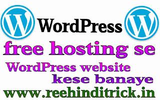 Free hosting se WordPress website kese banaye 1