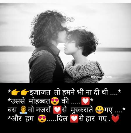 Miss you Love Shayari Hindi